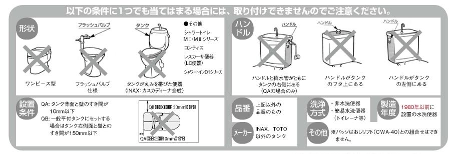 イナックス シャワートイレ_Kシリーズ