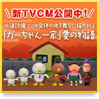 新TVCM公開中!水道設備.com発祥の地を舞台に描かれる「ガーちゃん一家」愛の物語 声はあの超有名な声優さん!かわいいクレイアニメの世界をご堪能ください!