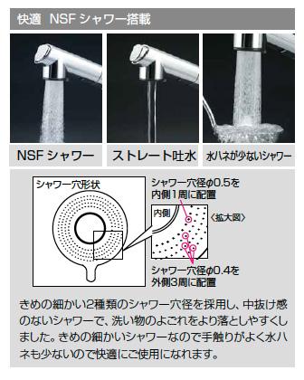 KVK_NFSシャワー