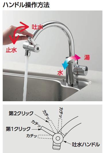 TOTOエミキシング水栓