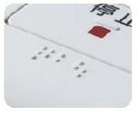 ビューティトワレの点字表示