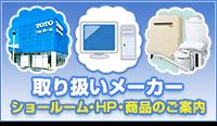 取り扱いメーカー ショールーム・HP・商品のご案内