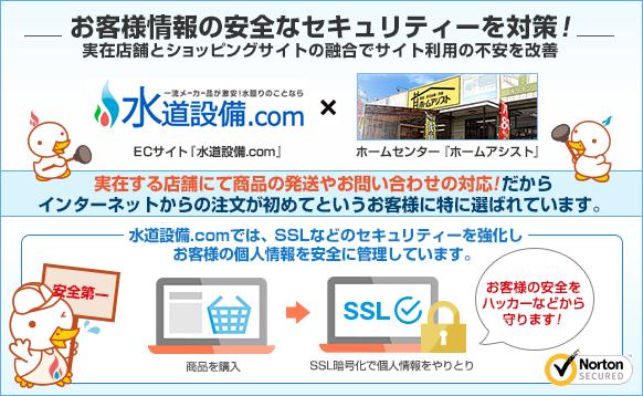 お客様情報の安全なセキュリティーを対策! 実在店舗とショッピングサイトの融合で水道設備.comの利用の不安を改善